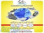 ترخیص کالا از گمرک بندر عباس   بازرگانی سام و سایه   مشاوره امور بازرگانی