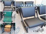 تعمیرات صندلی آمفی تئاتر و صندلی اداری در کرج و تهران