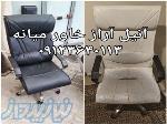 تعمیر صندلی در محل در کرج