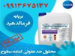 محلول ضدعفونی کننده سطوح و هوا و از بین برنده ویروس کرونا