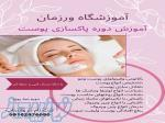 دوره آموزش پاکسازی و مراقبت از پوست skin care فنی و حرفه ای