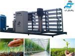 دستگاه تصفیه آب صنعتی و خانگی