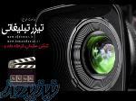 ساخت کلیپ و تیر در اصفهان 09132133022