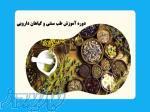 دوره های آموزش گیاهان داروئی و طب سنتی با مدرک فنی و حرفه ای
