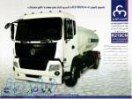 فروش ویژه کامیونهای کاویان مدل K219 CN