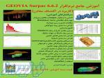 بسته آموزشی جامع نرم افزار GEOVIA Surpac (کاربرد در اکتشاف معادن)