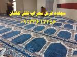 سجاده فرش محراب نقش کاشان