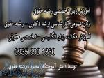 آموزش زبان تخصصی رشته حقوق در تبریز