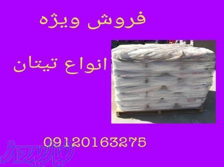 خرید و فروش تیتان با قیمت عالی