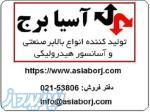 فروش انواع بالابرهای الکتروهیدرولیکی آسیا برج