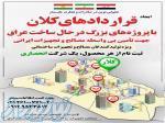 صادرات مصالح  و تجهیزات ساختمانی ایران در اقلیم کردستان عراق