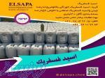 خرید وفروش اسید فسفریک
