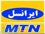 فروش سیم کارت ایرانسل