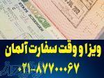 اخذ ویزای آلمان و وقت سفارت آلمان