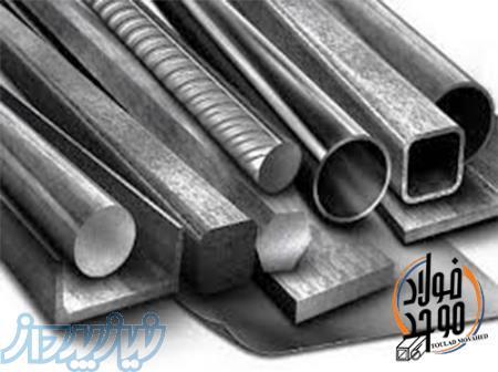 پروفیل فولاد و آهن به قیمت کارخانه