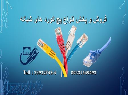 پخش و فروش انواع پچ کورد های شبکه کامپیوتر ( CABLE LAN )