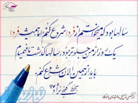 آموزش خوشنویسی با خودکار فارسی و لاتین (آنلاین، حضوری ، پکیج خودآموز)