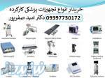 فروش انواع تجهیزات پزشکی نو و کارکرده