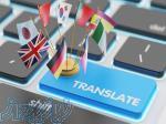 ترجمه تخصصی و حرفه ای