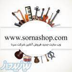 فروش  ادوات موسیقی