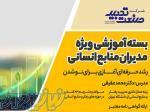 دوره آموزش مدیریت HSE