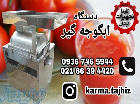 دستگاه آبگیری گوجه