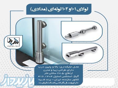 لولا مدادی - اسپایدری شیشه سکوریت