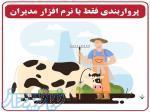 نرم افزار پرواربندي مديران