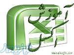 آموزش و مشاوره کاربردی نرم افزار اکسل excel در تبریز