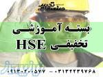 بسته آموزش HSE