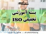بسته آموزشی ISO ایزو