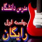 تدریس خصوصی گیتار الکتریکـ(جلسه اول رایگان)