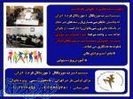 شورای مدیریت سیستم اسپرت موزیکال ایران