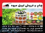 چاپ و فروش انواع لیبل و برچسب، میوه و مرکبات شیراز