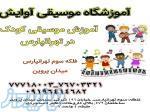 آموزش موسیقی کودک در تهرانپارس