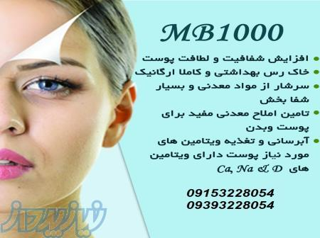 رس بهداشتی MB1000