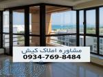 کیش آپارتمان برجهای مسکونی