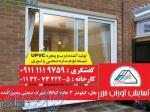 تولید و فروش در و پنجره دو جداره upvc در نوشهر و چالوس   شرکت آسایش آوران خزر در بابل