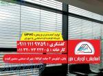 فروش پرده داخل شیشه ای در ساری و قائمشهر