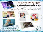 فروش و واردات دستگاه ها و ملزومات چاپ سابلیمیشن