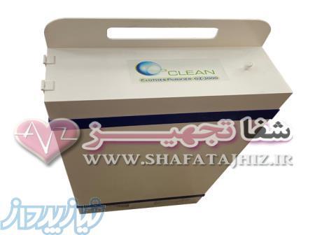 خرید و فروش دستگاه ضد عفونی کننده لباس قیمت
