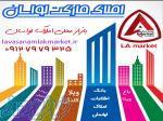 املاک مارکت لواسان-بازار محلی خریدوفروش و بانک اطلاعات املاک لواسان