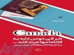 ویزا 5 ساله کانادا