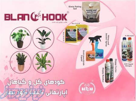 کود های گل و گیاه آپارتمانی کیمیا کود بهار ( بلان هوک )
