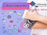 تخفیف بیمه مسئولیت پزشکان بیمه ملت