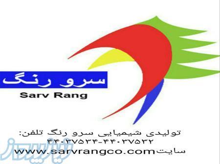 سرورنگ (تولید کننده انواع رنگهای صنعتی و ساختمانی تلفن دفتر مرکزی:02144434230)