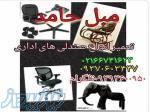 تعمیرات صندلی و مبل حامد