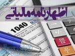 تهیه صورت مالی و اظهارنامه مالیاتی