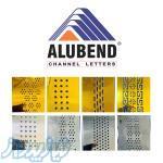 لبه آلومینیومی ALUBEND  (تلفن سفارشات : 8739 - 021)