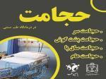 مرکز حجامت درمانی مشهد با ( مجوز رسمی )